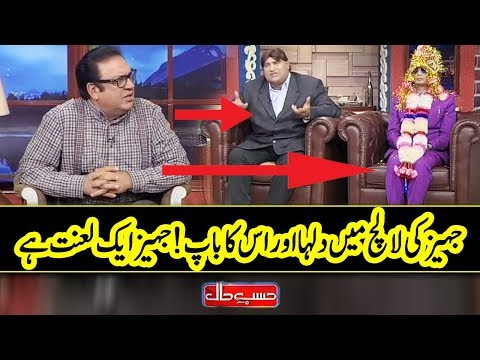 Jahaiz Aik Lanat Hay – Must Watch – Hasb e Haal – Dunya News