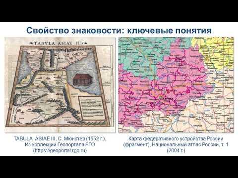 Гео_Видеоурок 7_Основы картографии: базовые термины и понятия_Зарубин Олег