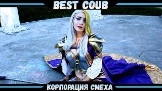 Best COUBE #32 | Лучшие приколы и кубы!