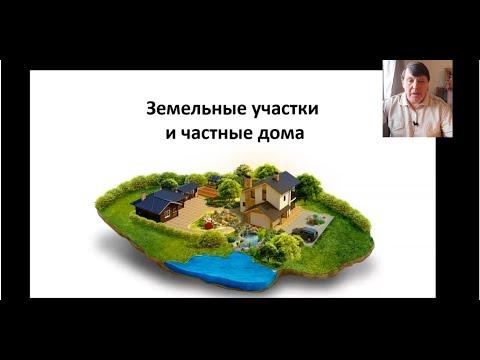 Земля и дома  Что, для чего и зачем  Обучение риелторов