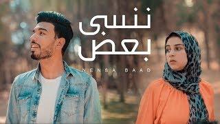 Nensa Ba3d - El Megheny   المغيني - ننسي بعض تحميل MP3