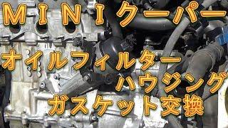 MINIクーパー オイルフィルターハウジングガスケット交換/しゅんしゅんがれーじ