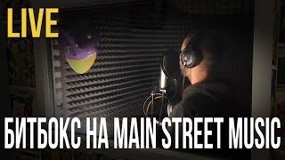Битбокс от Егора в кабине Main Street!