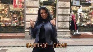 Ада Махачева (Kira Queen): Валетудо – Сила!