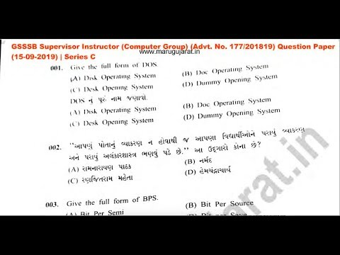 GSSSB ITI Supervisor instructor Computer Group Paper Solution (15-09-2019)y