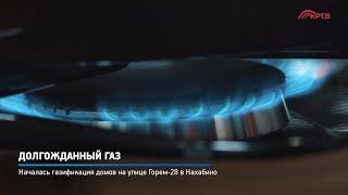 Долгожданный газ