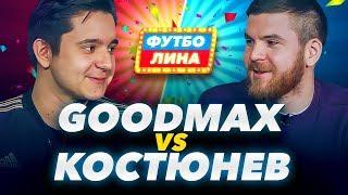GOODMAX х КОСТЮНЕВ | ФУТБОЛИНА #3