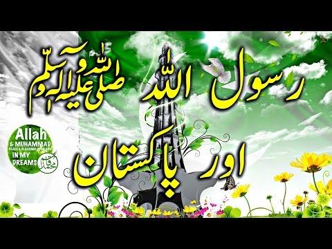 Rasool'Allah (SAW) aur Pakistan, Sacha Khwab