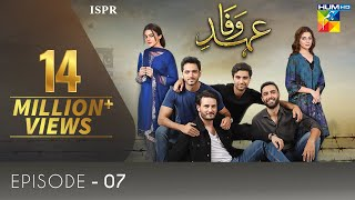 Ehd e Wafa Episode 7 - Digitally Presented by Master Paints HUM TV Drama 3 November 2019