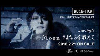 BUCK-TICK/「Moonさよならを教えて」ミュージックビデオショートバージョン