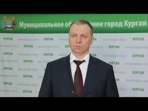 Обращение Главы города Кургана А.Ю. Потапова в связи с коронавирусом