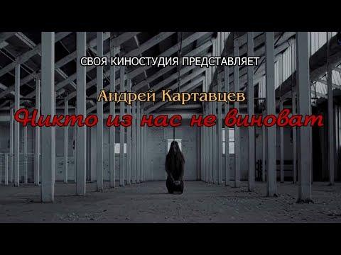 Андрей Картавцев - Никто из нас не виноват (NEW 2017)