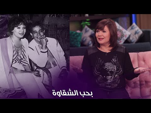 ضربني علقة موت .. قصة زواج عايدة رياض ومحرم فؤاد