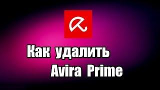 Как удалить антивирус Avira Prime и все компоненты на компьютере полностью без остаточных файлов с помощью программы для удаления программ Revo Uninstaller.  Видео обзор, как пользоваться программой для удаления программ Revo