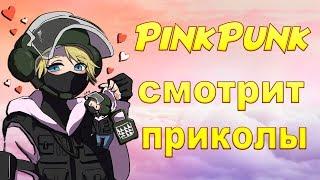 PINK PUNK СМОТРИТ ВИДЕО ПРИКОЛЫ 2018 ГОДА !!! СМЕШНЫЕ ВИДЕО !!!