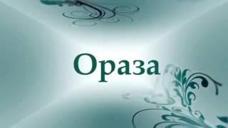 Ораза туралы керемет уағыз / Ерлан Ақатаев