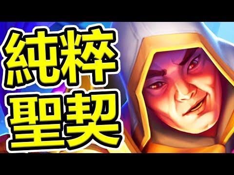 Sowhan純粹聖契0費4/5嘲諷聖盾開秀!!?