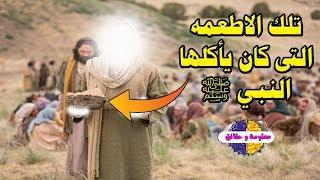 تلك الاطعمه التى كان يحب ان يأكلها النبي ﷺ هل تعلم ماذا يحدث لك ان اكلتها ؟