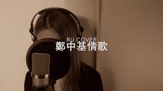 鄭中基金曲串燒 Ronald Cheng's Medley (cover by RU)