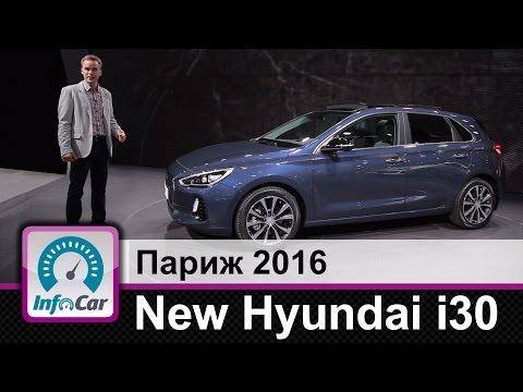 Hyundai  I30 Хетчбек класса C - тест-драйв 2