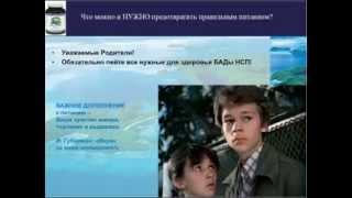 Здоровье детей с NSP