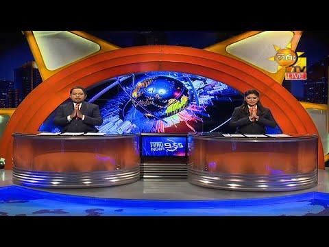 Hiru News 09.55 PM | 2020-11-21