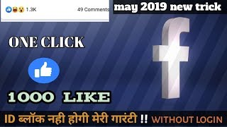 new 2019 facebook auto liker increase your likes - Thủ thuật