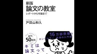紹介新版論文の教室レポートから卒論までNHKブックスNo1194戸田山和久