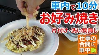 【車中泊レシピ】片付け不要の料理方法で車内でお好み焼きを焼いて食べる