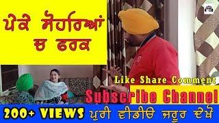 ਪੇਕੇ ਸੋਹਰਿਆਂ ਚ ਫ਼ਰਕ | Jagga Sohi | Ps Cheema | Preet | New Punjabi Short Movie 2020