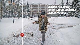 О сексе без слуха, новогоднЫх проектах и Соборке 70-х / 1339
