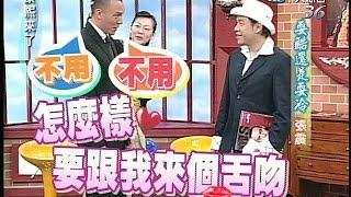 2005.04.12康熙來了完整版(第五季第64集) 壞壞帥小子-張震