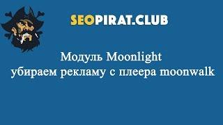 Модуль Moonlight или moonwalk без рекламы