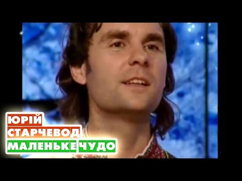 Юрій Старчевод - Маленьке чудо