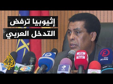 الخارجية الإثيوبية ترفض تدخل جامعة الدول العربية في ملف سد النهضة