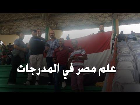 علم مصر يزين ملعب مباراة الزمالك و بطل السنغال