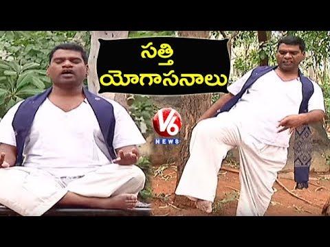 Bithiri Sathi Performs Yoga Asanas | 4th International Yoga Day
