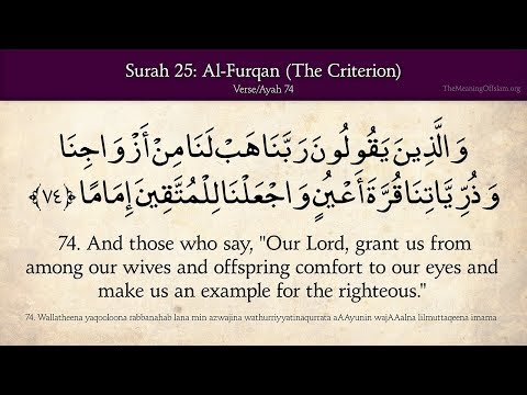 Quran: 25. Surat Al-Furqan (The Criterion): Arabic And English Translation - The Meaning Of Islam