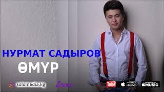 Нурмат Садыров - Омур / Жаны 2018