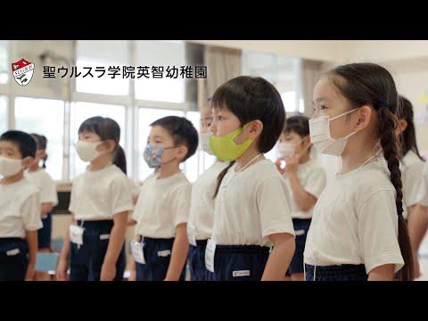 Seiurusuragakuineichi Kindergarten