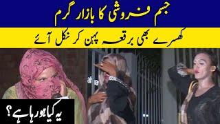 Jism Faroshi Ka Bazar Garam   Thanaydar   Lahore Rang