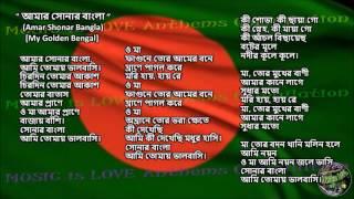 Bangladesh National Anthem with music, vocal and lyrics Bangla w/English Translation