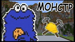 МОНСТР и РАДУГА в майнкрафт !!! - БИТВА СТРОИТЕЛЕЙ #3 - Minecraft