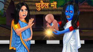 चुड़ैल माँ | बच्चा चुराने वाली चुड़ैल | Hindi Stories | Horror Stories in Hindi | Bhootiya Kahaniya