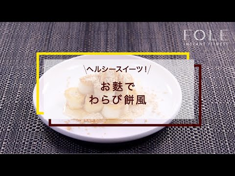 お麩でわらび餅風のレシピ