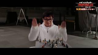 映画『レゴ®ニンジャゴー ザ・ムービー』ジャッキー・チェン特別映像 2017年9月30日公開