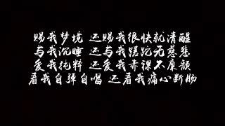 【歌词】华晨宇   易燃易爆炸《天籁之战》第九期