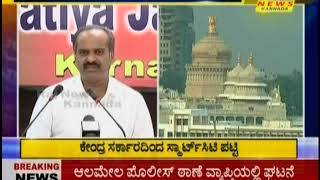PC Mohan shares his views on Bengaluru being named as Smart City