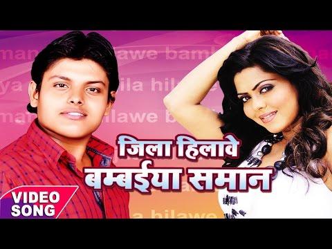Superhit Song जोबन हिलता बम्बईया सामान के - Bambaiya Saman - Rahul Ranjan - Bhojpuri  Hit Songs 2017