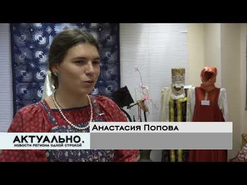 Актуально Псков / 09.10.2020
